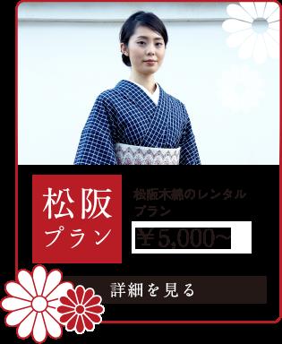 松阪プラン